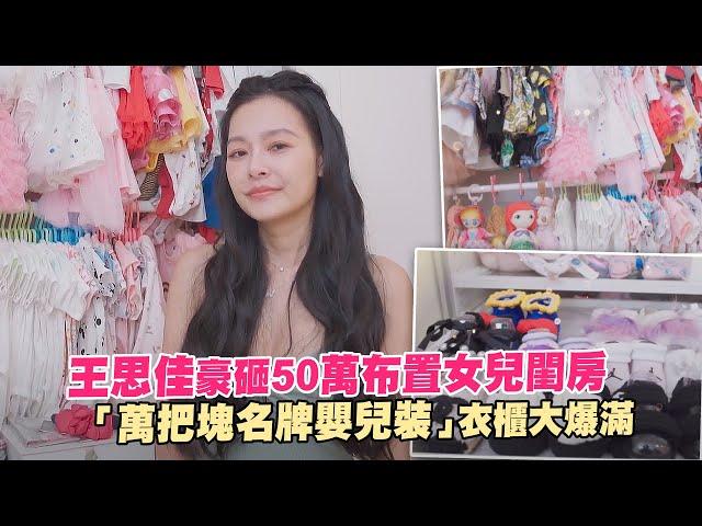 王思佳豪砸50萬布置女兒閨房 「萬把塊名牌嬰兒裝」衣櫃大爆滿