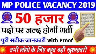 मध्यप्रदेश पुलिस मे होगी 50 हजार पुलिसकर्मियों की भर्ती   MP Police 50000 Vacancies official News  