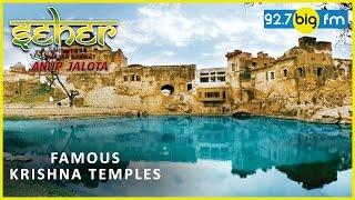 Famous Krishna Templ...