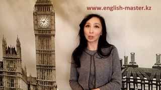 Школа английского языка в Алматы - English language school in Almaty(http://www.english-master.kz - авторская школа английского языка в Алматы. На рынке образовательных услуг с 2001 года,..., 2014-01-05T16:52:56.000Z)