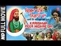 Karishma Peer Nigahe Da - Kahani Timmo Rani I Punjabi Dharmik Film Mp3