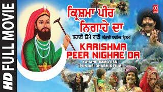 Karishma Peer Nigahe Da - Kahani Timmo Rani I Punjabi Dharmik Film