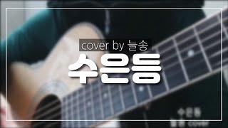 수은등/김연자 /늘송 Guitar&vocal