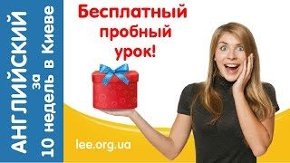 Как быстро выучить английский язык в Киеве | ☎ 044 227-00-70(Школа английского языка LEE School (Киев, Подол http://lee.org.ua) ☎ 227-00-70. Как быстро выучить английский язык, Наша метод..., 2015-06-19T10:36:08.000Z)