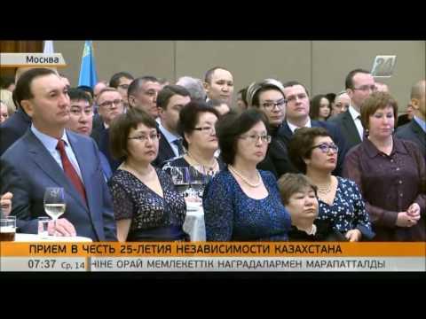 Дипломатический прием посольства Казахстана в России по случаю 25-летия Независимости РК