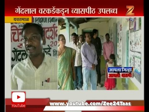 Yavatmal | Teachers Own Finance Made Art Gallery For Students
