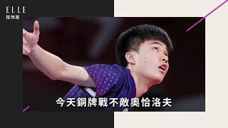 【一分鐘看懂2020東京奧運】7/30整理:羽球  男雙「#麟洋配」晉級冠軍戰!女單 #戴資穎 晉級4強!桌球 #林昀儒 無緣銅牌,但精彩賽局讓大家看到新一代球王誕生。