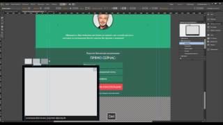 Инструкция - Пункт 4: Форма обратной связи в лайтбоксе (во всплывающем окне) в Adobe Muse
