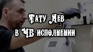 Тату лев на плечо ( Чёрно белая Татуировка)