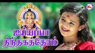 கேட்க வசதியாக அய்யப்ப பக்தி பாடல் | Ayyappa Thinthakathom | Ayyappa Devotional Song Tamil