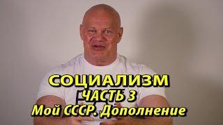 Социализм. Часть 3. Мой СССР. Дополнение.