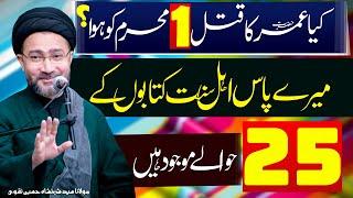 Kia Hazrat Umar Ka Qatal Yakam Muharram Ko Hua   Allama Syed Shahenshah Hussain Naqvi   HD