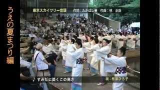 2012年にJ:COMで放映された東京スカイツリーのCM集です。 ソースの解...