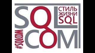 видео Оптимизация запросов SQL