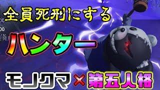【第五人格】モノクマ、第五流おしおき ~全員爆破の刑~【IdentityⅤ】【…