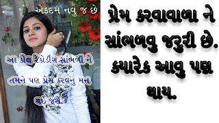 Gujarati call recording || ગુજરાતી દેશી કૉલ રેકોર્ડિંગ || એકદમ નવું આજેજ હજી આવ્યુ છે