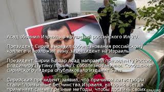 �������� ���� Асад обвинил Израиль в крушении российского Ил-20 ������