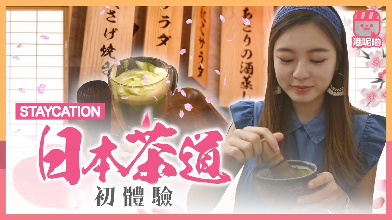 好似去咗日本咁!米姬初試日本茶道!