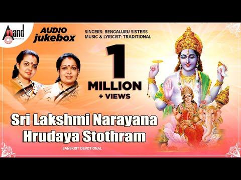 Sri Lakshmi Narayana Hrudaya Stothram | Sanskrit Devotional Juke Box 2017 | Bengaluru Sisters