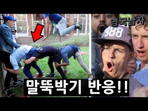 말뚝박기를 처음해본 외국인들의 반응?!?