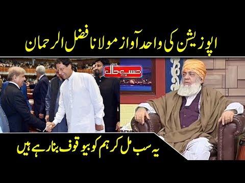 Molana Fazal Ur Rehman Latest Media Talk | Hasb E Haal | Dunya News