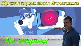 Как включить Вк онлайн трансляцию на андроид вконтакте ВК лайв Перископ