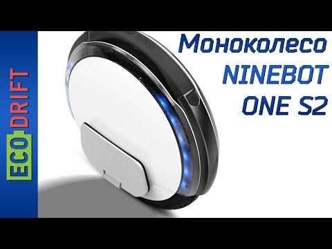 Моноколесо Ninebot ONE S2