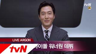Trailer Argon