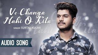 Ve Changa Nhi O Kita | Audio Song | Surtal Kular | New Punjabi Song 2018 | Music & Sound