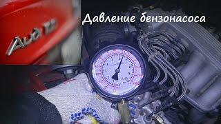 Ауди 100 C4 измеряем давление в топливной системе