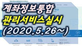 계좌정보통합관리서비스 자동계좌이체 (은행과 제2금융권)…