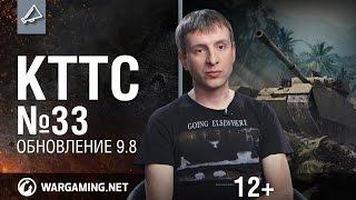 КТТС №33 Обновление 9.8