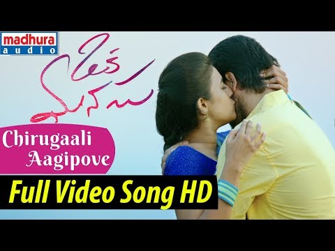 Chirugaali Aagipove Full Video Song || Oka...