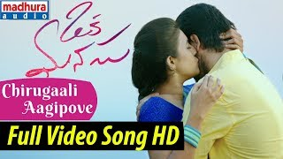 Chirugaali Aagipove Full Video Song || Oka Manasu Movie Full Video Songs || madhura Audio