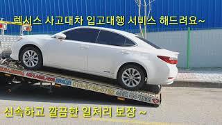 레서스 보험사고대차 입고대행 업체~