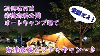 2018GWキャンプin赤穂海浜公園オートキャンプ場(後編)