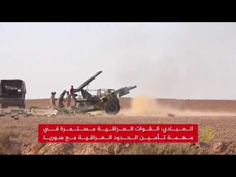 القوات العراقية تسيطر على آخر معاقل تنظيم الدولة  - نشر قبل 8 ساعة