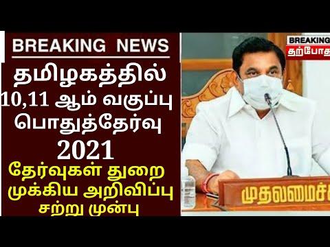 TN 10,11TH STD PUBLIC EXAMINATION-2021 LATEST UPDATE 10,11TH STD PUBLIC EXAMINATION FEES UPDATE