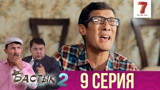 Бастық боламын - 2 маусым 9 шығарылым (Бастык боламын - 2 сезон 9 серия)
