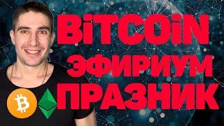 эфириум и биткоин праздничный обзор монет