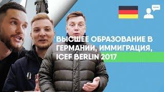 ЛУЧШЕЕ высшее образование в Европе, иммиграция и ICEF BERLIN 2017