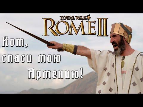 Кот спаси мою кампанию. Армения. Легенда. Rome 2 Total War.