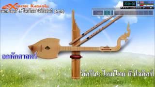 อกหักศาสตร์-คาราโอเกะ. ไหมไทย