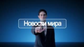"""""""Дайджест экономической прессы"""" (25.05.2018)"""