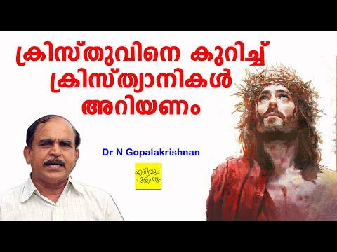ക്രിസ്തുവിനെ കുറിച്ച് ക്രിസ്ത്യാനികൾ അറിയണം | Dr N Gopalakrishnan |ErivumPuliyum