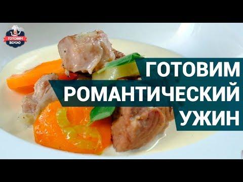 Как приготовить романтический ужин?   3 блюда для потрясающего ужина