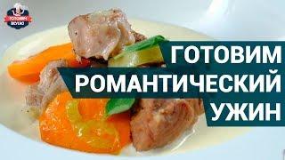 Как приготовить романтический ужин? | 3 блюда для потрясающего ужина