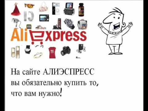 Сайт алиэкспресс на русском языке