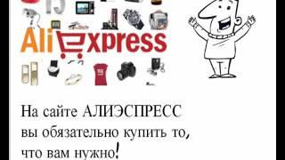 видео Официальный сайт Алиэкспресс на русском в рублях