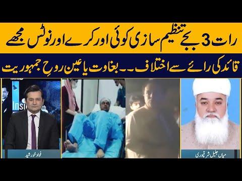 Mian Jalil Sharqpuri Taunts PMLN leadership for sending him notice instead of 'Tanseem Saaz'